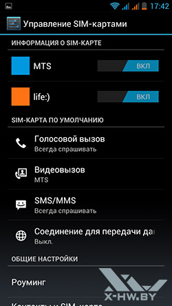 Настройки SIM-карт на Highscreen Alpha GTR. Рис. 1