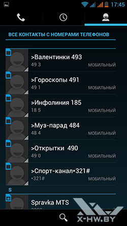 Звонки и SMS на Highscreen Alpha GTR. Рис. 4