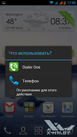 Dialer One на Highscreen Alpha GTR. Рис. 1