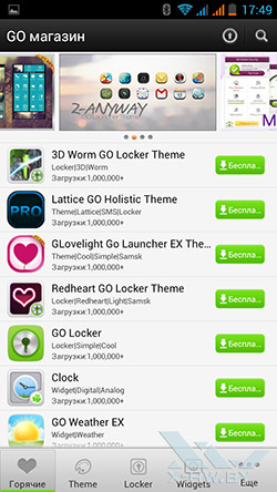 Сервисы Go Launcher EX на Highscreen Alpha GTR. Рис. 1