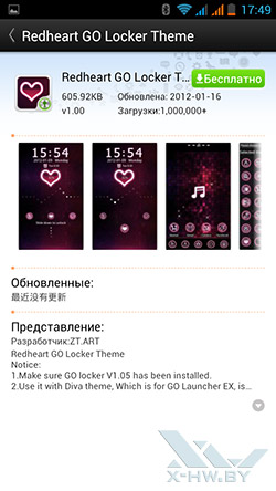 Сервисы Go Launcher EX на Highscreen Alpha GTR. Рис. 2