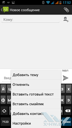 Звонки и SMS на Highscreen Alpha GTR. Рис. 6