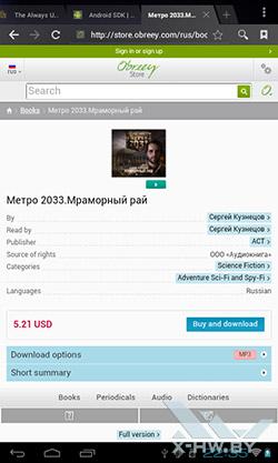 Obreey Store на PocketBook SURFpad. Рис. 8