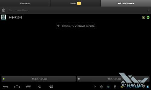 IM+ на PocketBook SURFpad. Рис. 5