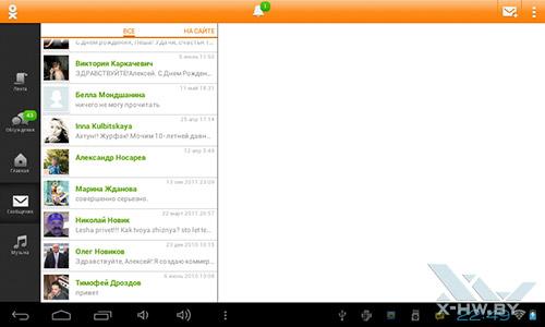 Клиент Одноклассников на PocketBook SURFpad. Рис. 3