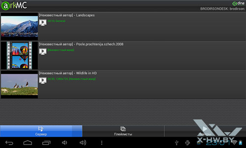 DLNA-сервер на PocketBook SURFpad. Рис. 2