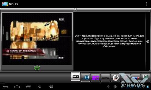 SPBTV на PocketBook SURFpad. Рис. 1