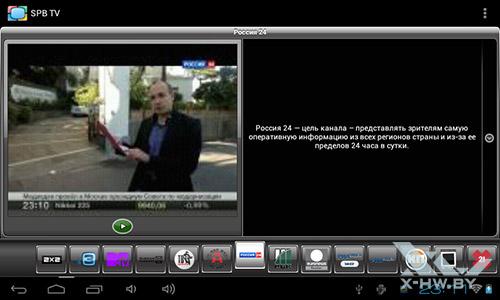 SPBTV на PocketBook SURFpad. Рис. 2
