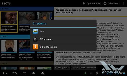 Клиент канала Вести-24 на PocketBook SURFpad. Рис. 3