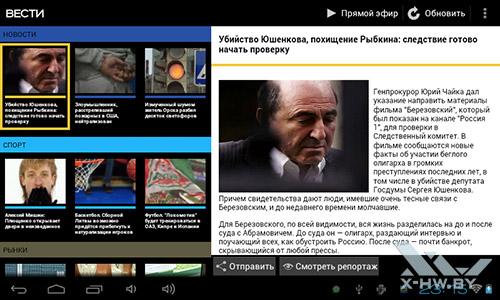 Клиент канала Вести-24 на PocketBook SURFpad. Рис. 4