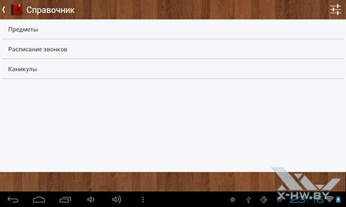 Дневник на PocketBook SURFpad. Рис. 3