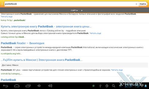 Поиск Яндекса на PocketBook SURFpad. Рис. 2