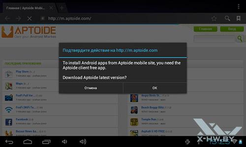 Скачивание приложения Aptoide на PocketBook SURFpad