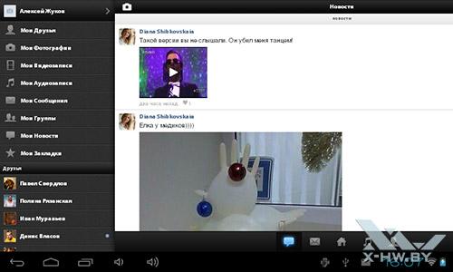 Клиент ВКонтакте на PocketBook SURFpad. Рис. 4