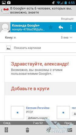 Клиент Google+ на Highscreen Explosion