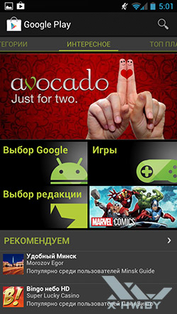 Google Play на Highscreen Explosion. Рис. 1