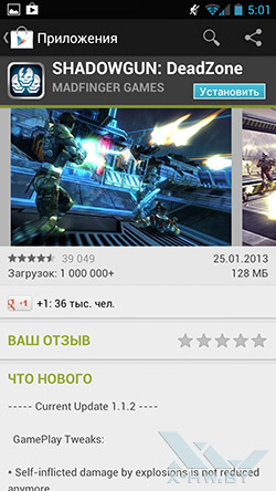Google Play на Highscreen Explosion. Рис. 2