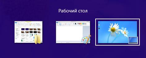 Переключение приложений в Windows RT