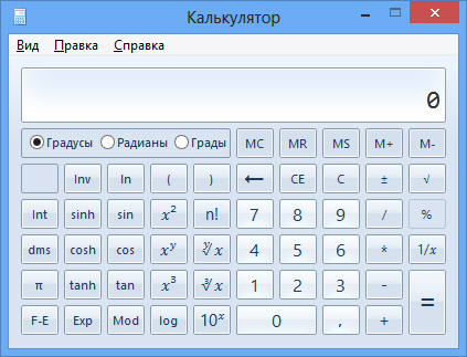 Калькулятор в Windows RT. Рис. 2