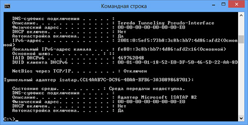 Командная строка в Windows RT