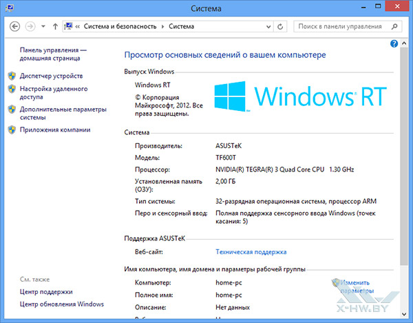 Информация о системе в Windows RT