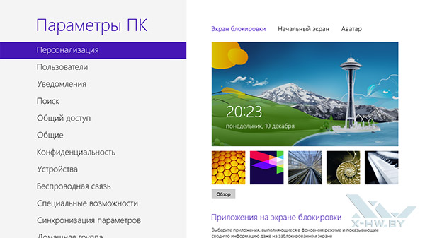 Настройки Windows RT. Рис. 1