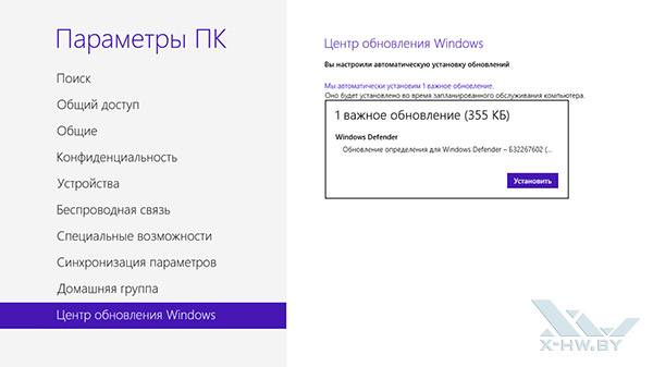 Настройки Windows RT. Рис. 11