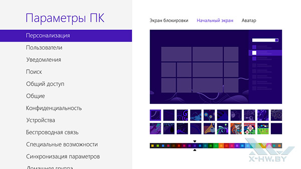Настройки Windows RT. Рис. 2