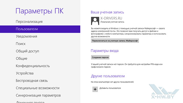 Настройки Windows RT. Рис. 3
