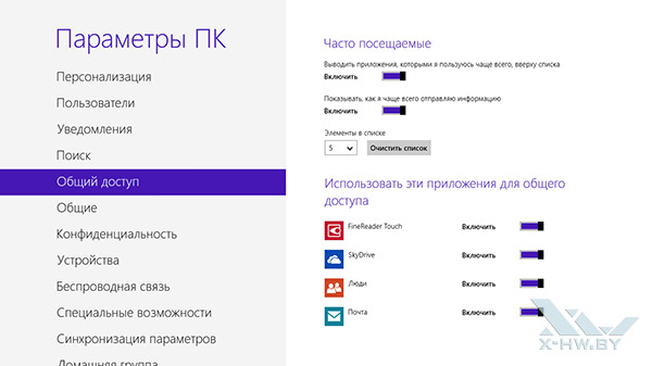 Настройки Windows RT. Рис. 6
