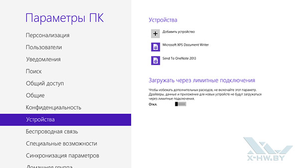 Настройки Windows RT. Рис. 9