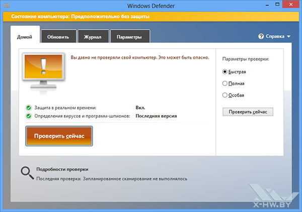 Windows Defender в Windows RT. Рис. 1