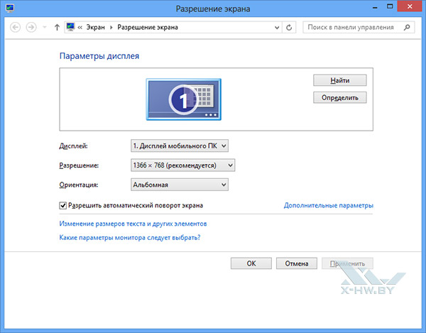 Настройка экрана в Windows RT