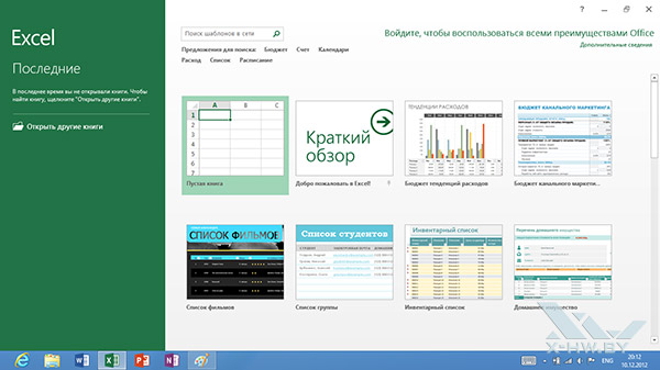 Excel 2013 в Windows RT. Рис. 1