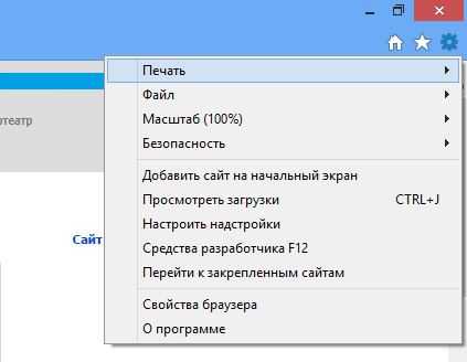 Десктопный Internet Explorer 10 в Windows RT. Рис. 2