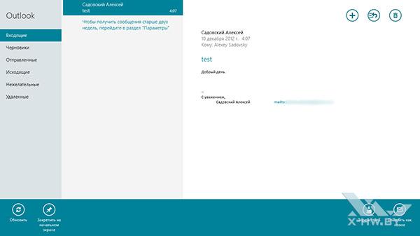Почтовый клиент Windows RT. Рис. 3