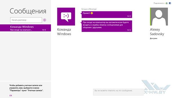 Приложение Сообщения на Windows RT. Рис. 1