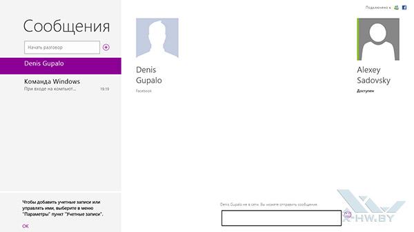 Приложение Сообщения на Windows RT. Рис. 2
