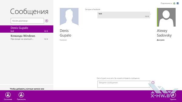 Приложение Сообщения на Windows RT. Рис. 3