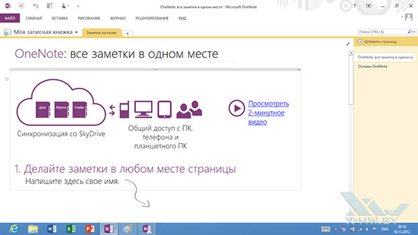 OneNote 2013 в Windows RT. Рис. 1