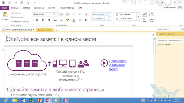 OneNote 2013 в Windows RT. Рис. 2