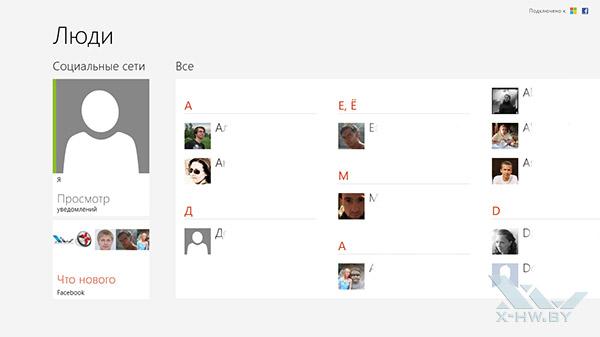 Приложение Люди на Windows RT. Рис. 3
