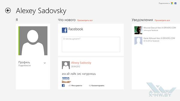 Приложение Люди на Windows RT. Рис. 5
