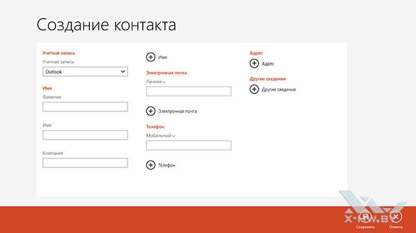 Приложение Люди на Windows RT. Рис. 6