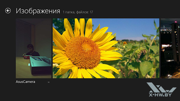 Приложение Фотографии на Windows RT. Рис. 2