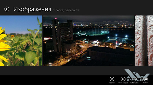 Приложение Фотографии на Windows RT. Рис. 4