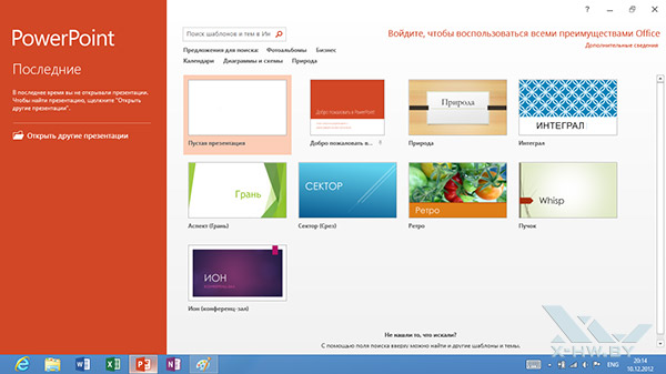 PowerPoint 2013 в Windows RT. Рис. 1