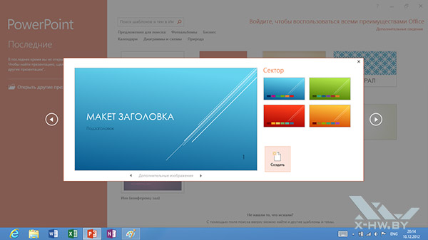 PowerPoint 2013 в Windows RT. Рис. 2