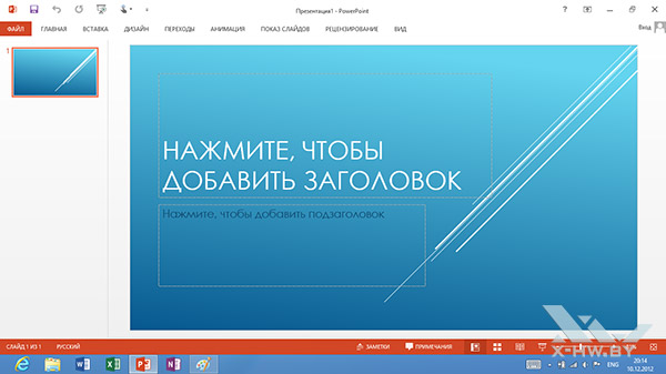 PowerPoint 2013 в Windows RT. Рис. 3