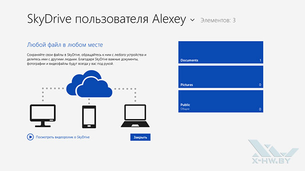 Клиент SkyDrive на Windows RT. Рис. 1